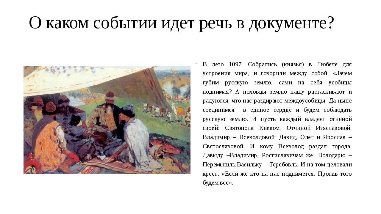 О каком событии идет речь в документе? В лето 1097. Собрались (князья) в Любе...