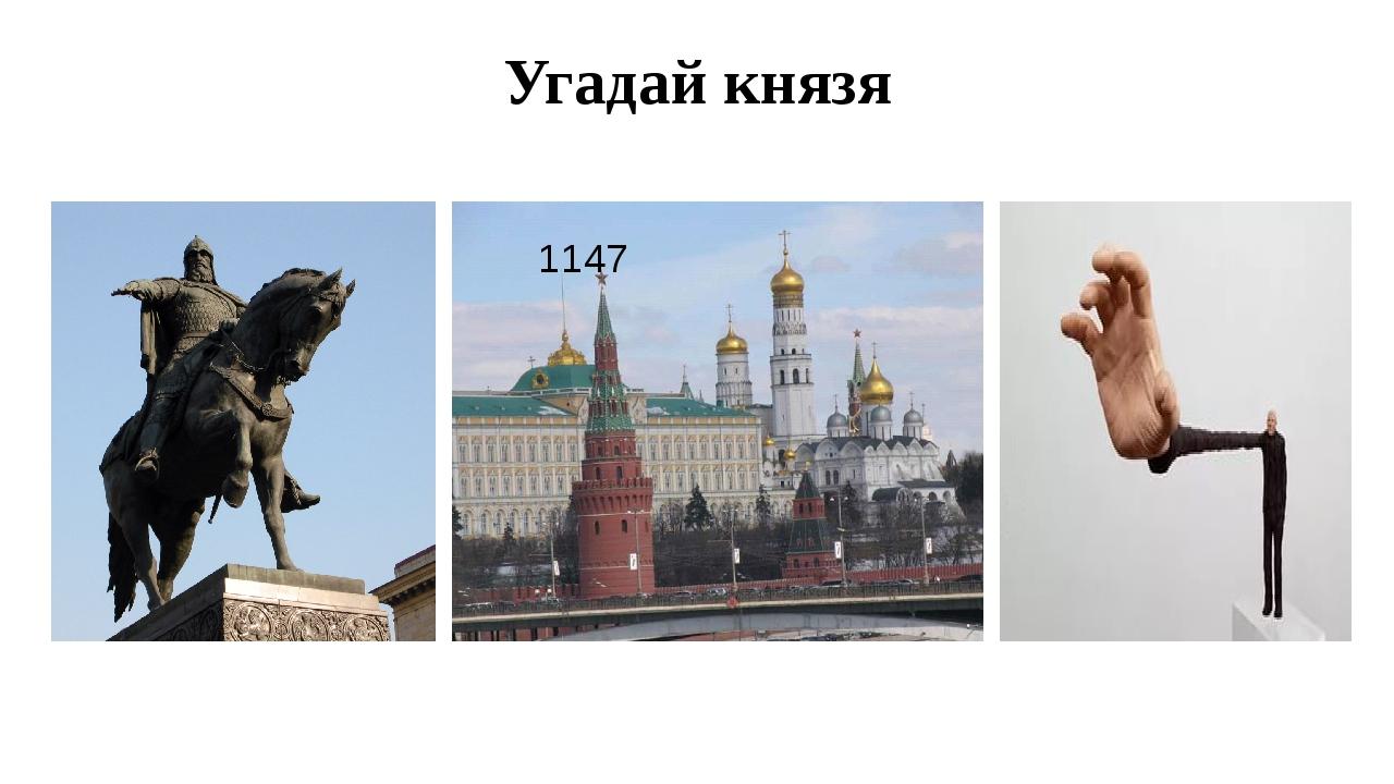 Угадай князя 1147