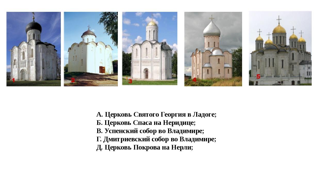 А. Церковь Святого Георгия в Ладоге; Б. Церковь Спаса на Неридице; В. Успенск...