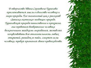 В творчестве Ивана Сергеевича Тургенева прослеживается мысль о единстве челов