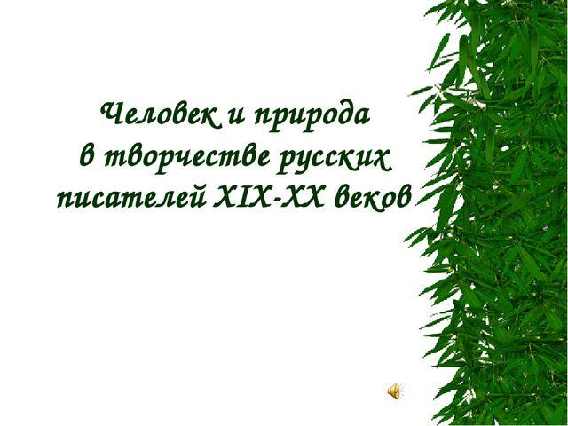 Человек и природа в творчестве русских писателей XIX-XX веков