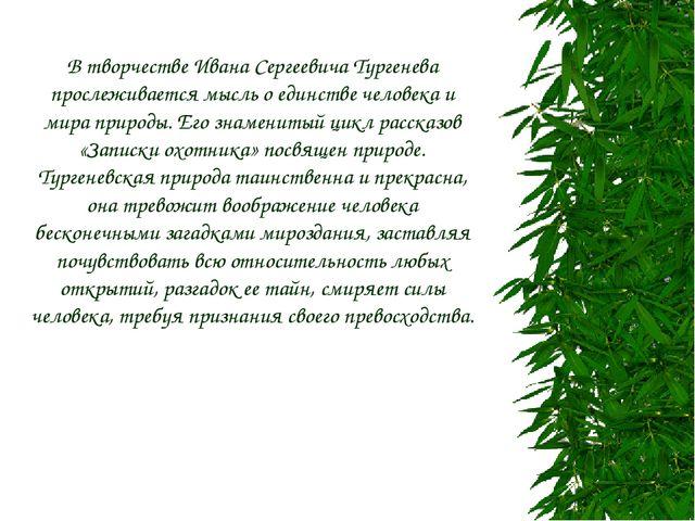 В творчестве Ивана Сергеевича Тургенева прослеживается мысль о единстве челов...
