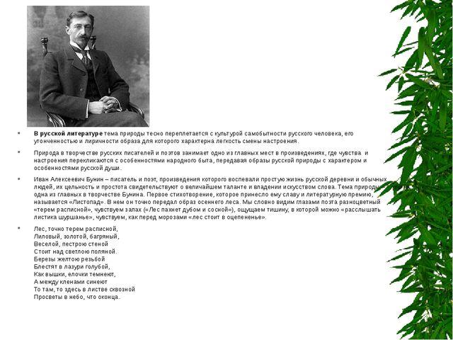 В русской литературе тема природы тесно переплетается с культурой самобытнос...