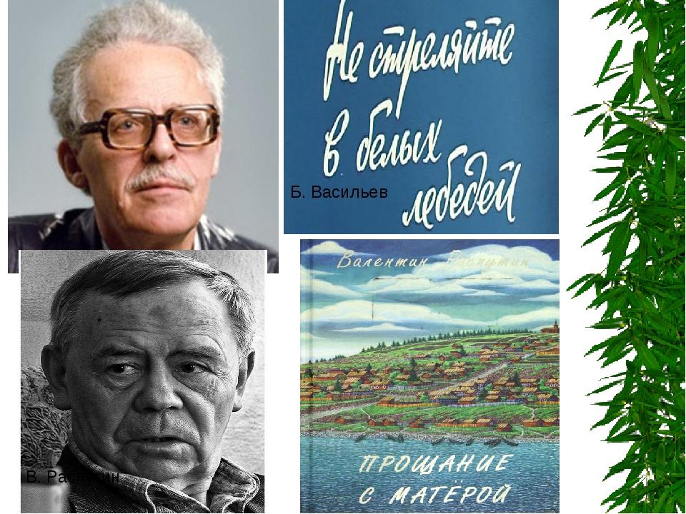 Б. Васильев В. Распутин