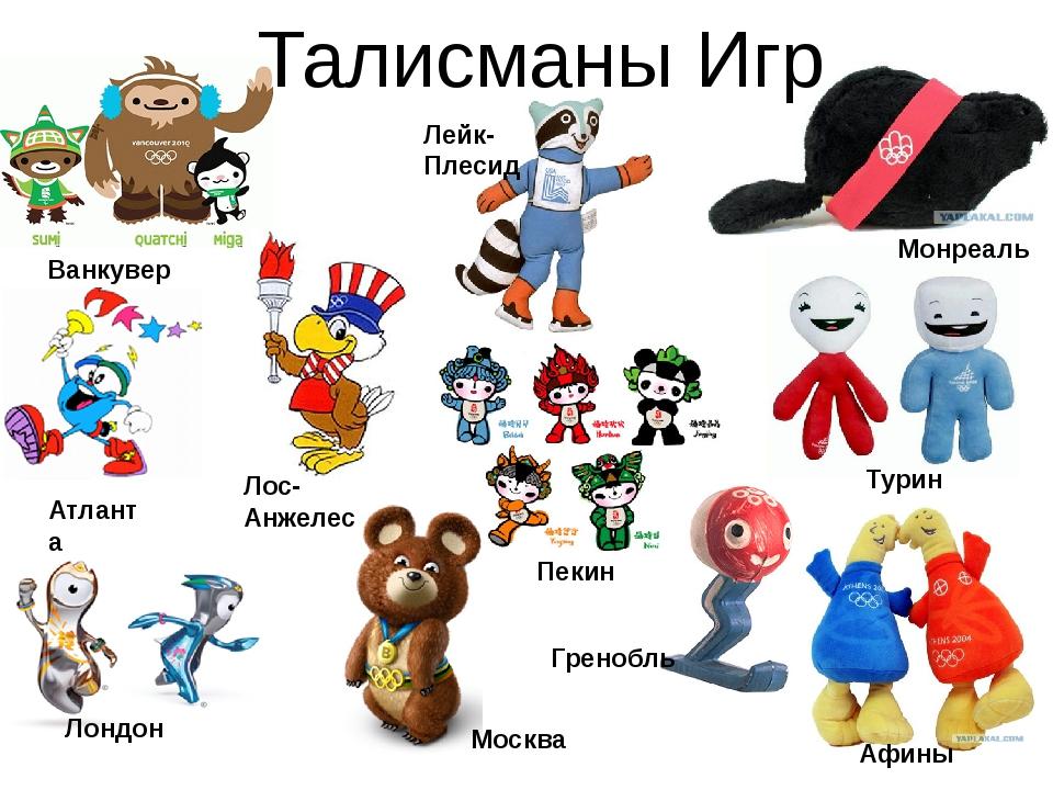 Картинки с талисманами олимпийских игр