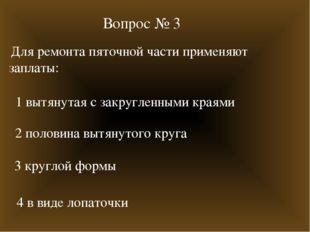 Вопрос № 3 Для ремонта пяточной части применяют заплаты: 1 вытянутая с закруг