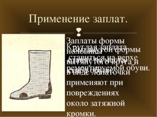 Применение заплат. Круглая заплата ставиться на верхе ремонтируемой обуви. .