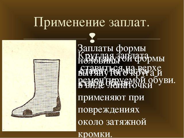 Применение заплат. Круглая заплата ставиться на верхе ремонтируемой обуви. ....