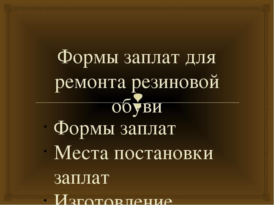 Формы заплат для ремонта резиновой обуви Формы заплат Места постановки заплат...