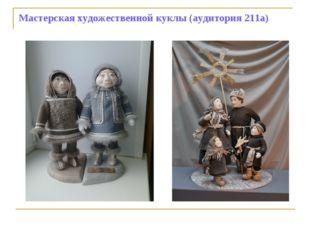 Мастерская художественной куклы (аудитория 211а)