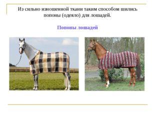 Из сильно изношенной ткани таким способом шились попоны (одеяло) для лошадей.