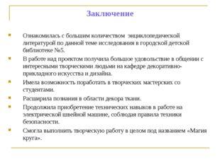 Заключение Ознакомилась с большим количеством энциклопедической литературой п