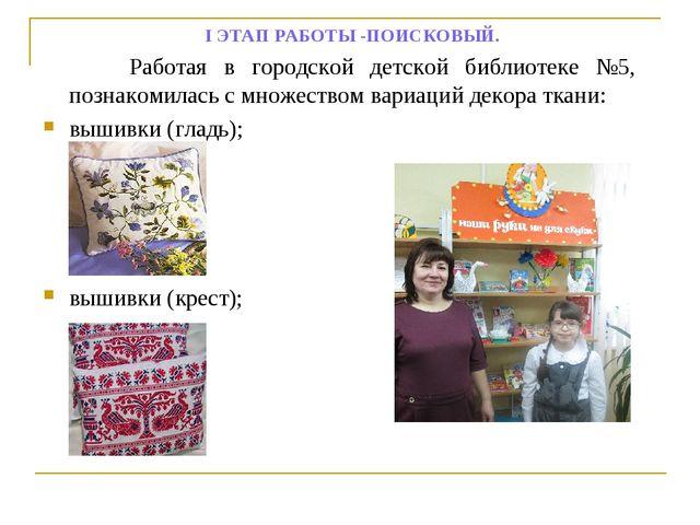 I ЭТАП РАБОТЫ -ПОИСКОВЫЙ. Работая в городской детской библиотеке №5, познако...