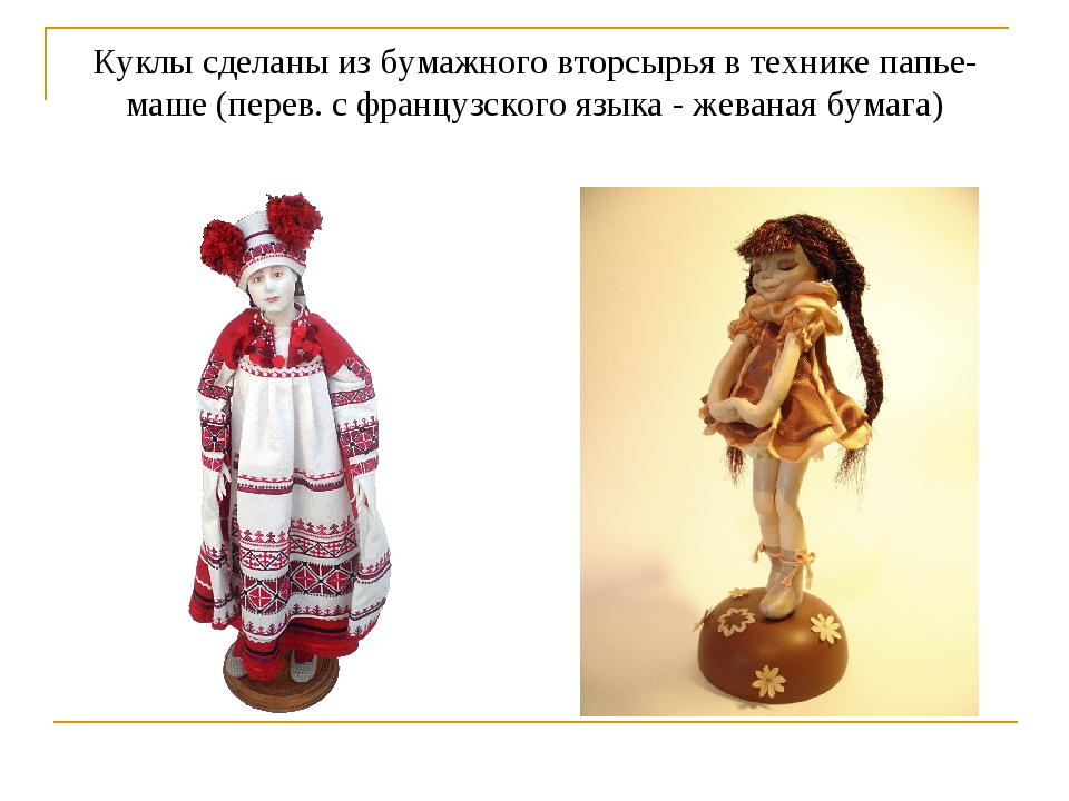 Куклы сделаны из бумажного вторсырья в технике папье-маше (перев. с французск...
