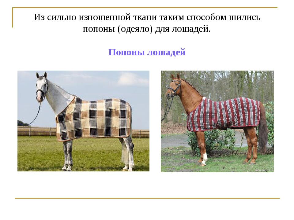 Из сильно изношенной ткани таким способом шились попоны (одеяло) для лошадей....