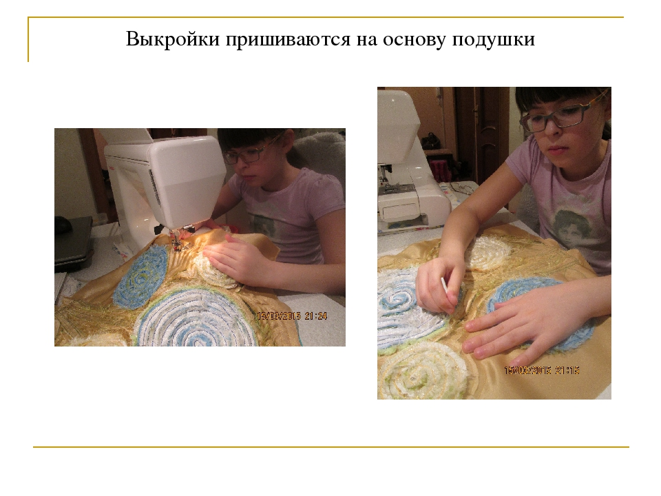 Выкройки пришиваются на основу подушки