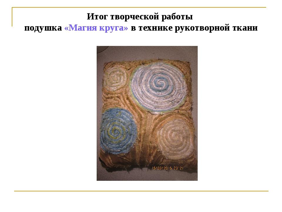 Итог творческой работы подушка «Магия круга» в технике рукотворной ткани