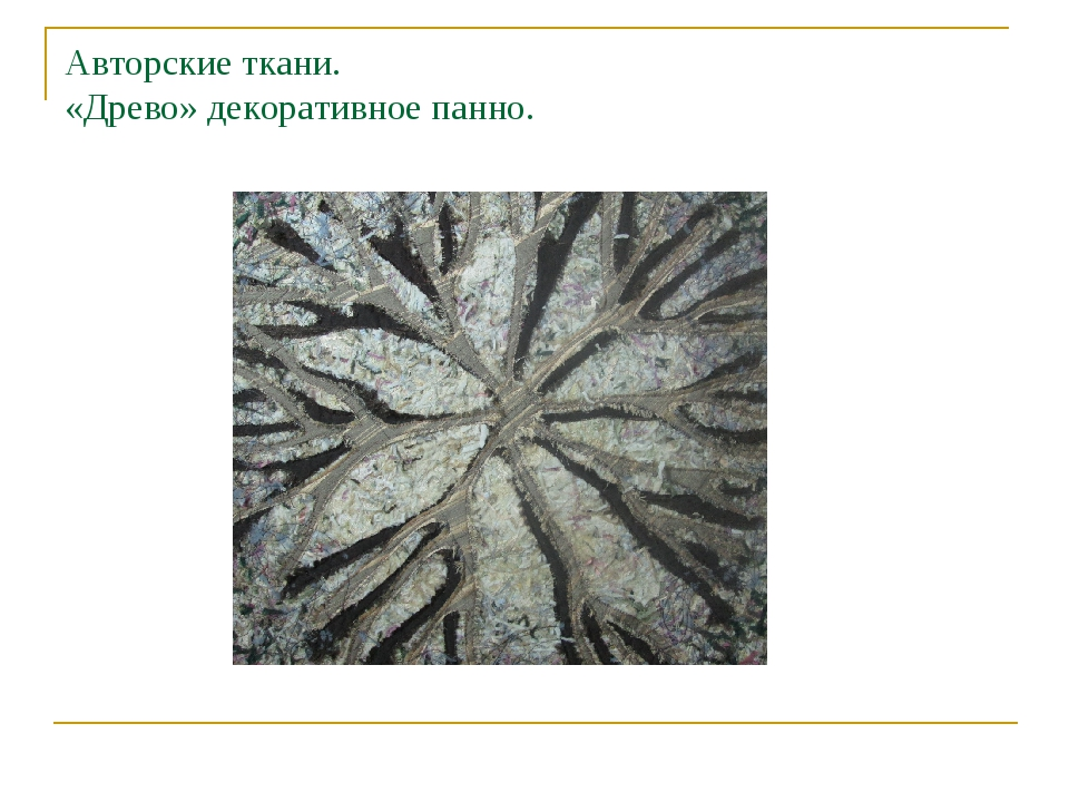 Авторские ткани. «Древо» декоративное панно.