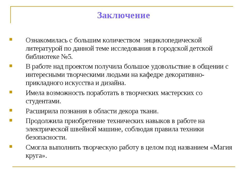 Заключение Ознакомилась с большим количеством энциклопедической литературой п...