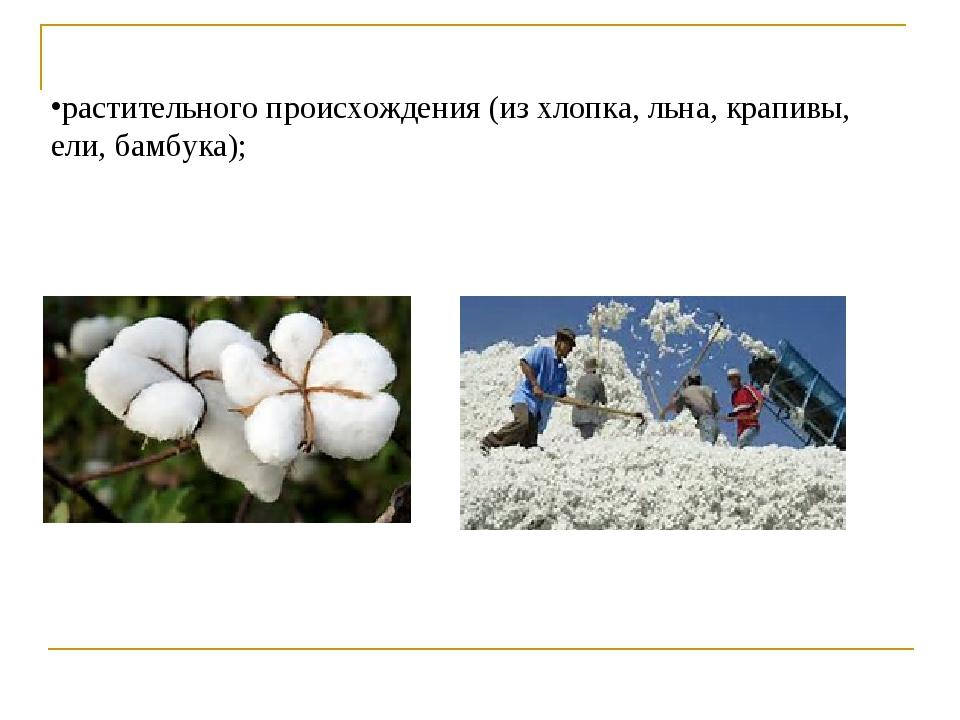 растительного происхождения (из хлопка, льна, крапивы, ели, бамбука);