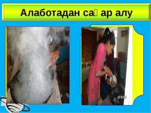 Алаботадан сақар алу