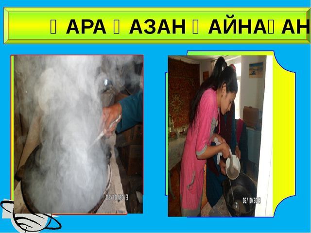 ҚАРА ҚАЗАН ҚАЙНАҒАН