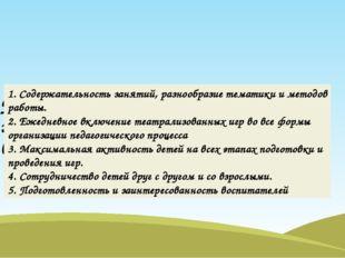 Принципы организации театральных занятий: (по Э.Г. Чуриловой) 1. Содержатель