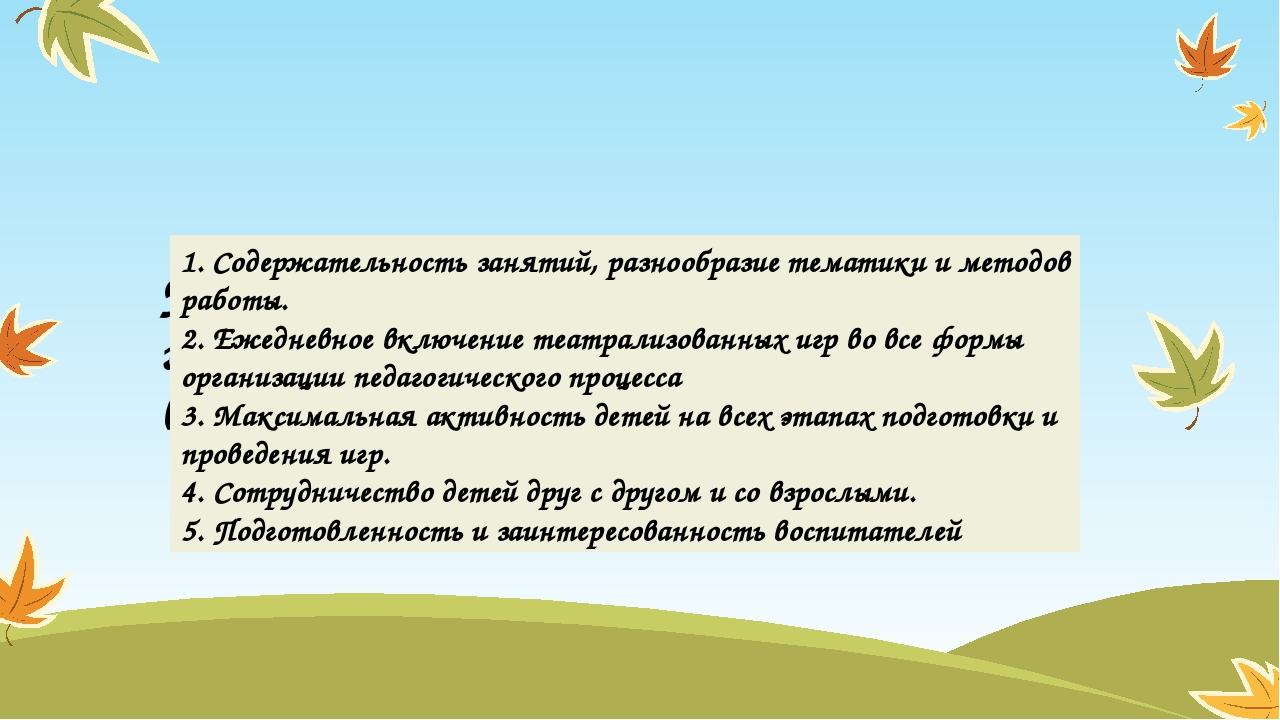 Принципы организации театральных занятий: (по Э.Г. Чуриловой) 1. Содержатель...
