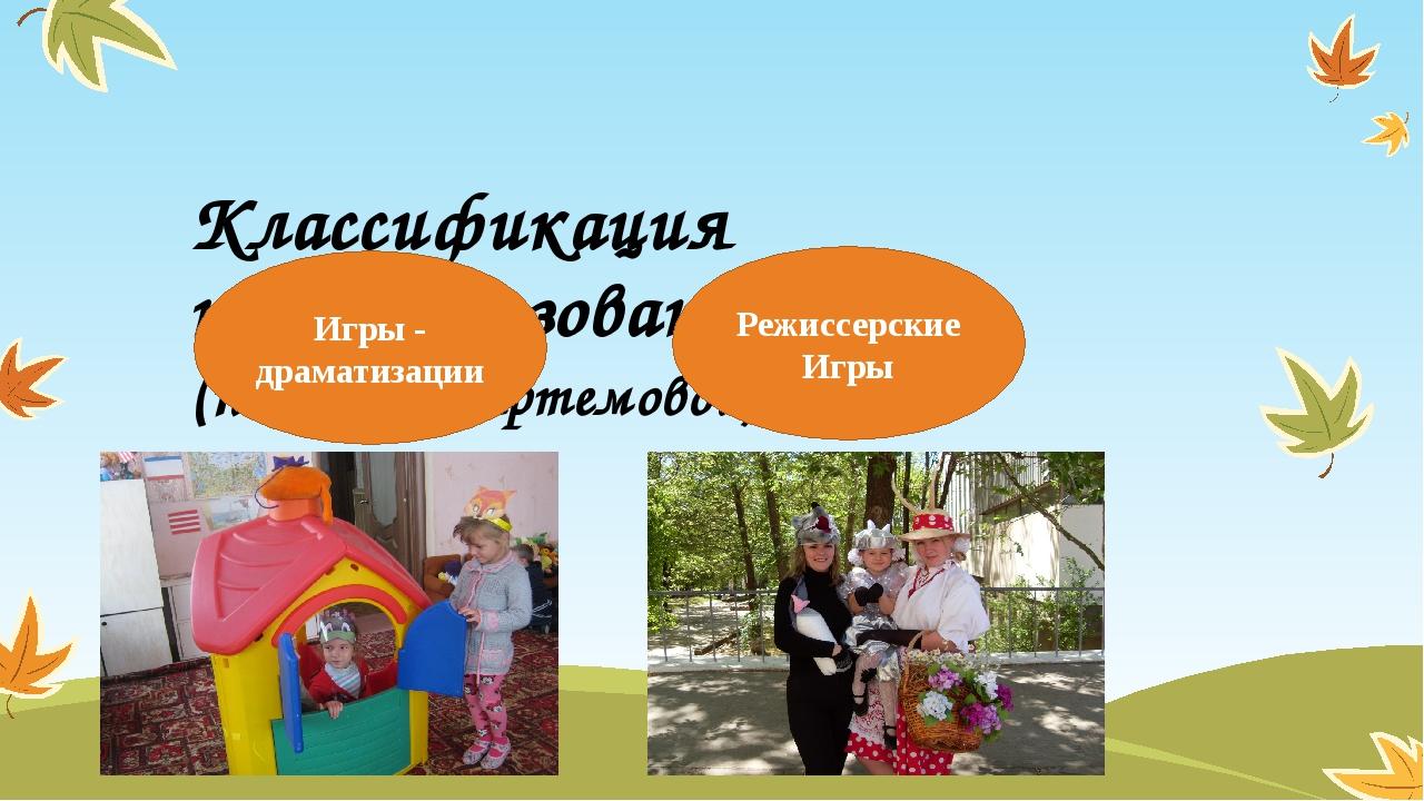 Классификация театрализованных игр: (по Л.В. Артемовой) Игры - драматизации Р...