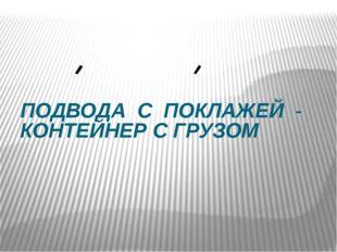ПОДВОДА С ПОКЛАЖЕЙ - КОНТЕЙНЕР С ГРУЗОМ