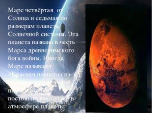 Марс Марс четвёртая от Солнца и седьмая по размерам планета Солнечной системы