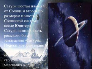 Сатурн Сатурн шестая планета от Солнца и вторая по размерам планета в Солнечн
