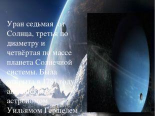 Уран Уран седьмая от Солнца, третья по диаметру и четвёртая по массе планета