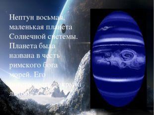Нептун Нептун восьмая, маленькая планета Солнечной системы. Планета была назв