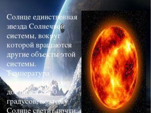 Солнце Солнце единственная звезда Солнечной системы, вокруг которой вращаются