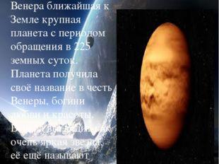 Венера Венера ближайшая к Земле крупная планета с периодом обращения в 225 зе