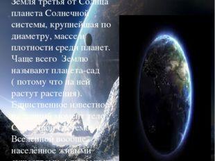 Земля Земля третья от Солнца планета Солнечной системы, крупнейшая по диаметр