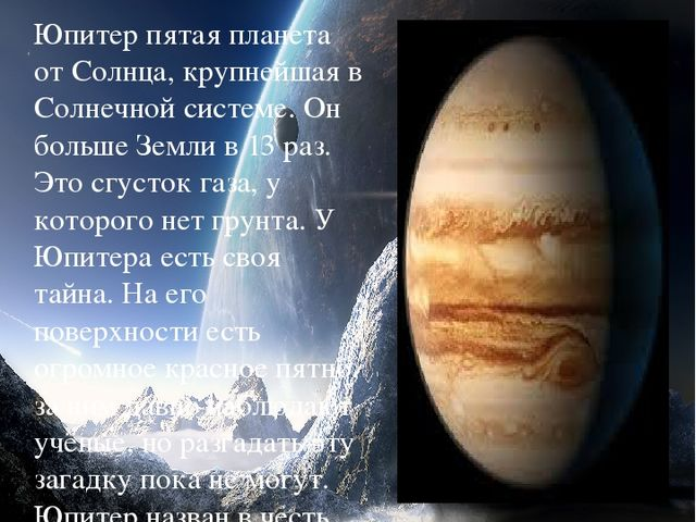 Юпитер Юпитер пятая планета от Солнца, крупнейшая в Солнечной системе. Он бол...