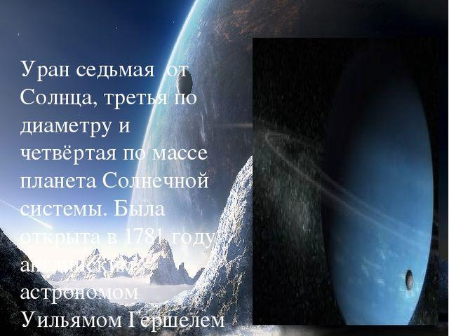 Уран Уран седьмая от Солнца, третья по диаметру и четвёртая по массе планета...