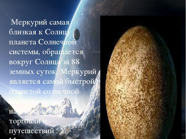Меркурий Меркурий самая близкая к Солнцу планета Солнечной системы, обращаетс...