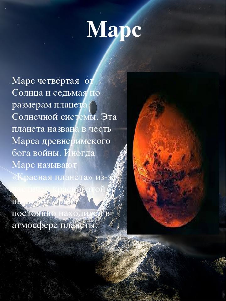 Марс Марс четвёртая от Солнца и седьмая по размерам планета Солнечной системы...