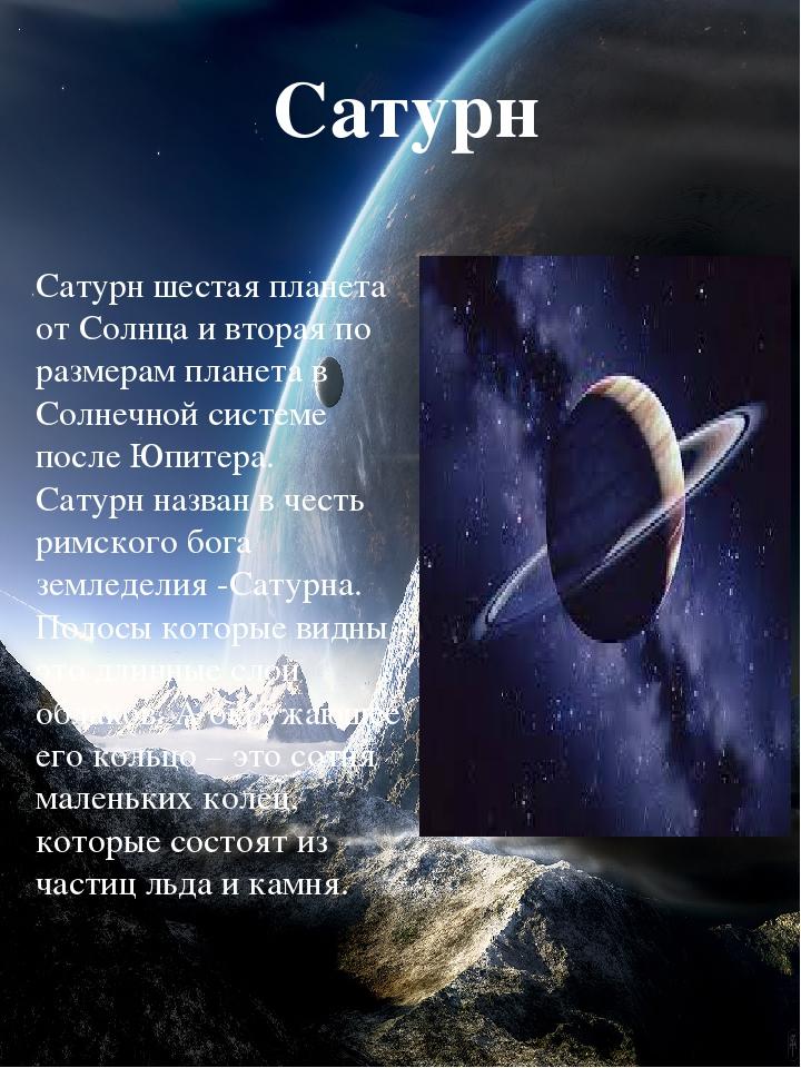 Сатурн Сатурн шестая планета от Солнца и вторая по размерам планета в Солнечн...
