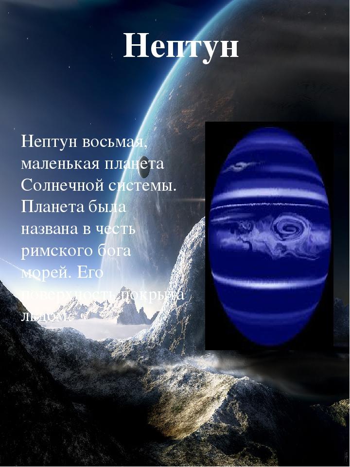 Нептун Нептун восьмая, маленькая планета Солнечной системы. Планета была назв...