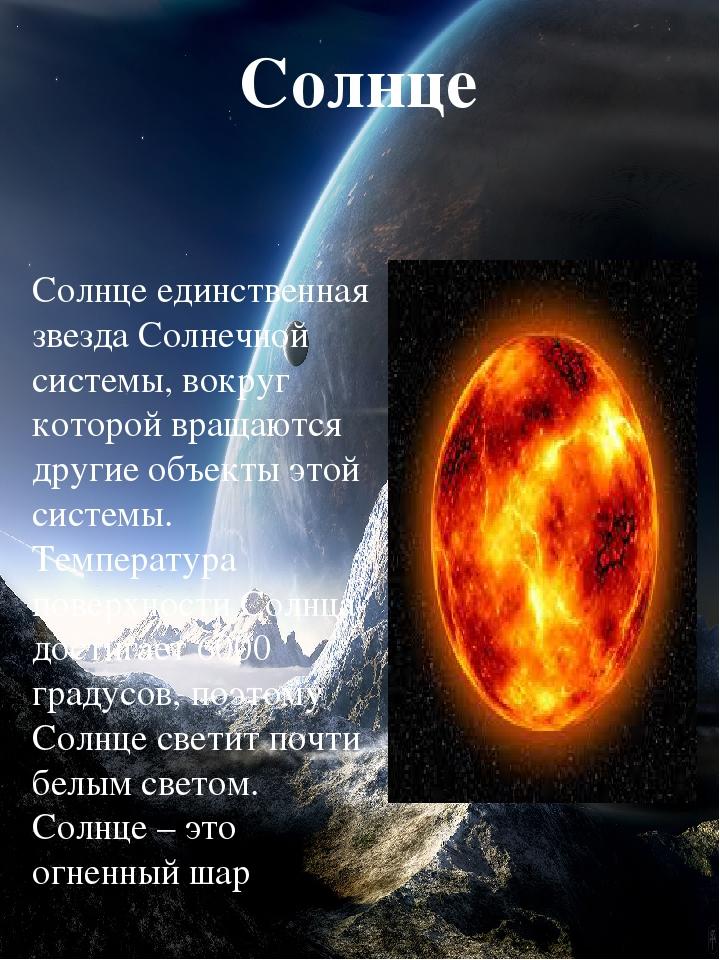 Солнце Солнце единственная звезда Солнечной системы, вокруг которой вращаются...