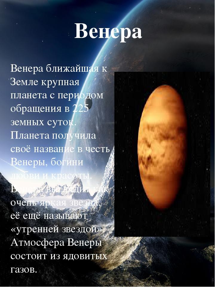 Венера Венера ближайшая к Земле крупная планета с периодом обращения в 225 зе...
