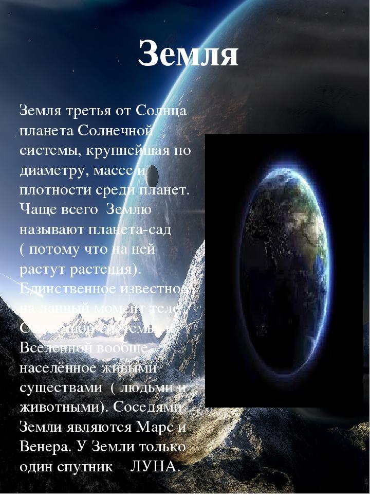 Земля Земля третья от Солнца планета Солнечной системы, крупнейшая по диаметр...