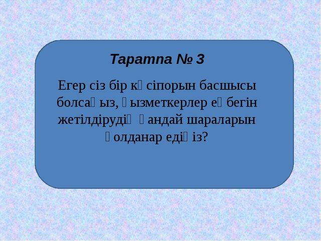 Таратпа № 3 Егер сіз бір кәсіпорын басшысы болсаңыз, қызметкерлер еңбегін же...