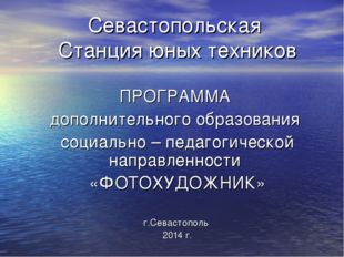 Севастопольская Станция юных техников ПРОГРАММА дополнительного образования с