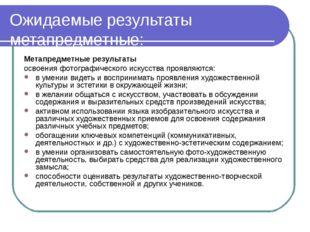Ожидаемые результаты метапредметные: Метапредметные результаты освоения фотог