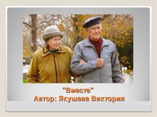 """Вместе"" Автор: Якушева Виктория"
